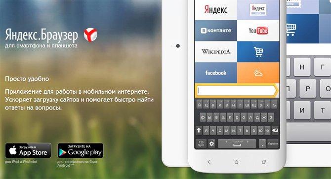 Приложение Яндекс браузер для телефона