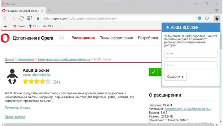Как в опере заблокировать сайты с порно