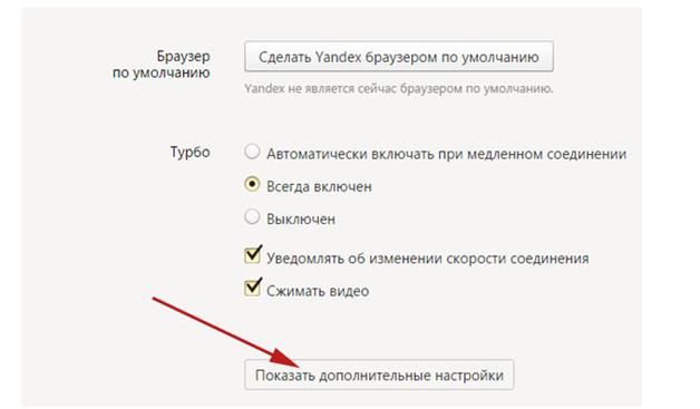 Как сделать чтобы пароль не сохранялся в яндекс браузере
