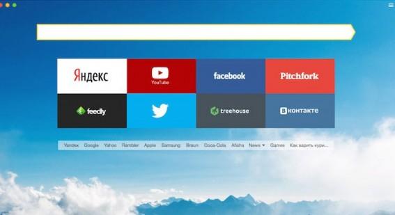 Яндекс поисковая система сделать стартовой страницей