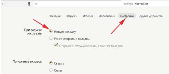 Домашняя страница яндекс браузер