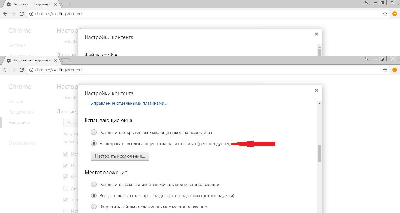 Выбрать значение «Блокировать всплывающие окна на всех сайтах (рекомендуется)»