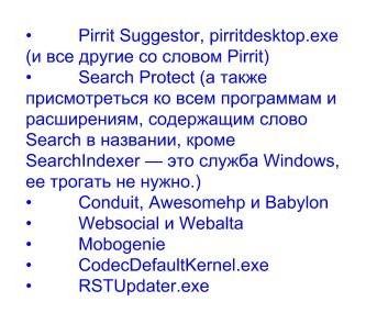 Самые «популярные программы»