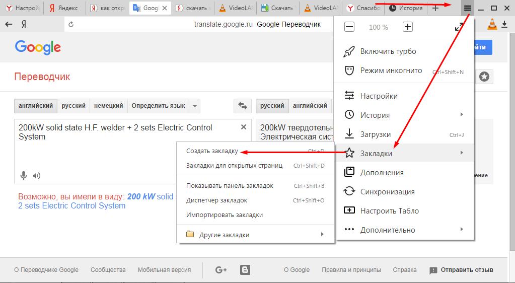 Как восстановить закрытую вкладку в яндекс браузере