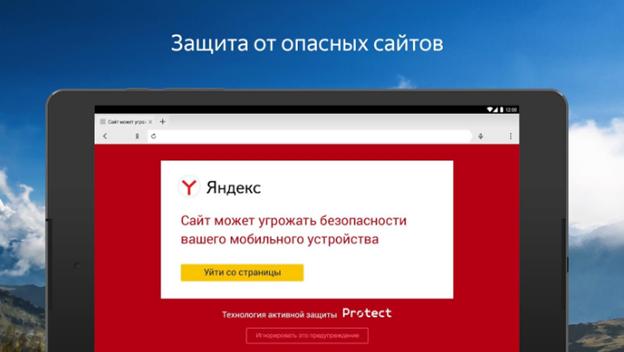 защита от опасных сайтов