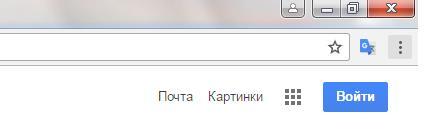 Настройки и управления Google Chrome