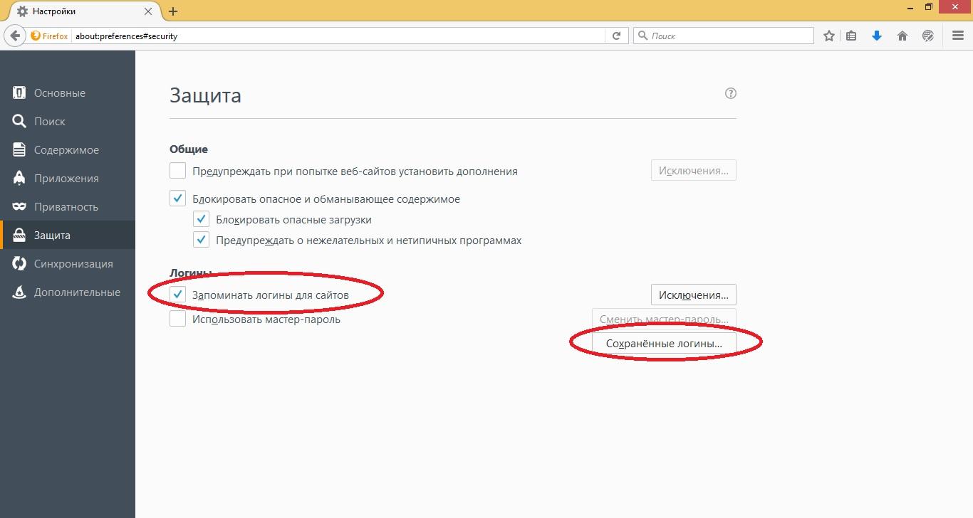 Как сохранить пароль в Мозиле: советы и рекомендации